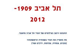 תל אביב 1909- 2012