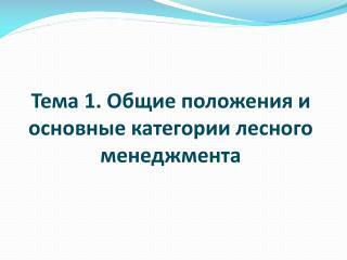 Тема 1. Общие положения и основные категории лесного менеджмента