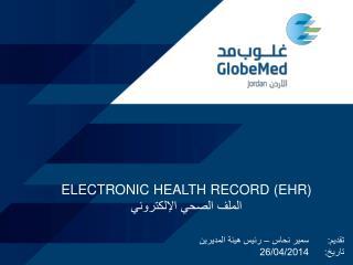 Electronic Health Record (EHR) الملف الصحي الإلكتروني
