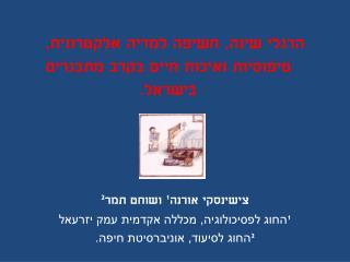 הרגלי שינה, חשיפה למדיה אלקטרונית, טיפוסיות ואיכות חיים בקרב מתבגרים בישראל.