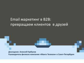 Докладчик: Алексей Горбунов Руководитель филиала компании «Манго Телеком» в Санкт-Петербурге