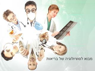 מבוא לסוציולוגיה של בריאות