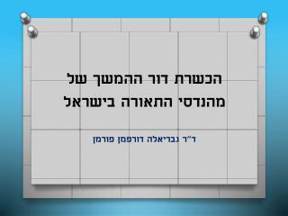 הכשרת דור ההמשך של מהנדסי התאורה בישראל