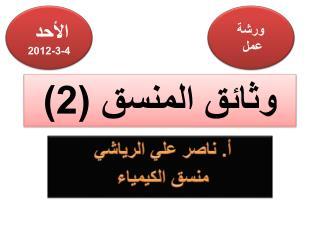 وثائق المنسق  (2)