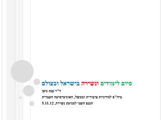סיום לימודים ונשירה בישראל ובעולם
