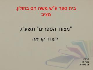 """בית ספר ע""""ש  משה הס בחולון, מציג:"""