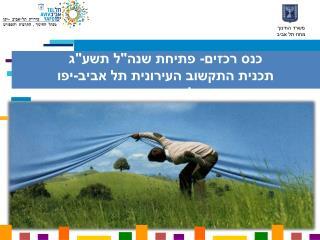 עיריית תל-אביב  – יפו מנהל החינוך, התרבות והספורט