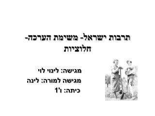 תרבות ישראל- משימת הערכה- חלוציות