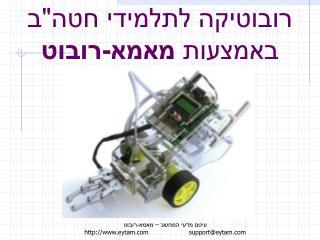 """רובוטיקה לתלמידי חטה""""ב באמצעות  מאמא-רובוט"""