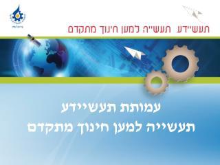עמותת  תעשיידע תעשייה למען חינוך מתקדם