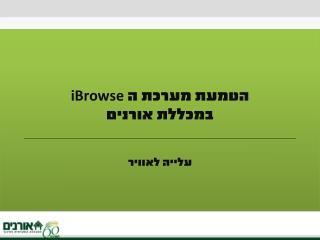 הטמעת מערכת ה  iBrowse במכללת אורנים