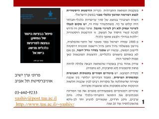 פרופ' ערן ישיב אוניברסיטת תל אביב 03-640-9233 yashiv@post.tau.ac.il  tau.ac.il/~yashiv/