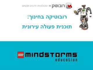 רובוטיקה בחינוך: תוכנית פעולה עירונית