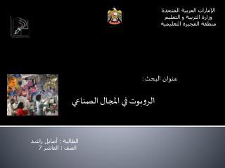 الإمارات العربية المتحدة وزارة التربية و التعليم  منطقة الفجيرة التعليمية