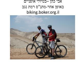 """אבי כהן –בטיולי אופניים באופן אחר-מתנ""""ס רמת נגב biking.boker.il"""
