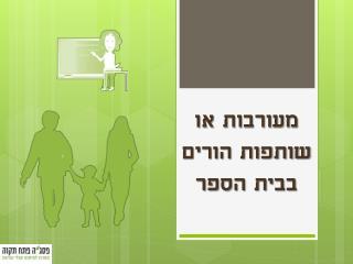 מעורבות או  שותפות הורים  בבית הספר