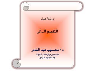 ورشة  عمل التقييم الذاتى د / محسوب  عبد القادر نائب مدير مركز ضمان الجودة  جامعة  جنوب الوادى