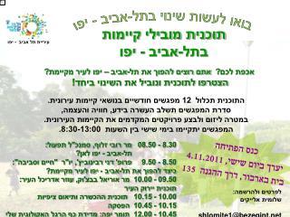 תוכנית מובילי קיימות  בתל-אביב - יפו
