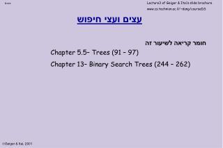 עצים ועצי חיפוש
