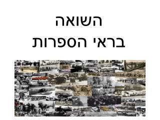 השואה  בראי הספרות