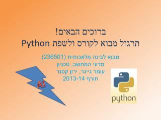 ברוכים הבאים! תרגול מבוא לקורס ולשפת  Python