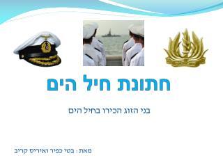 חתונת חיל הים