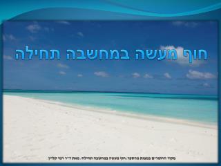 חוף מעשה במחשבה תחילה