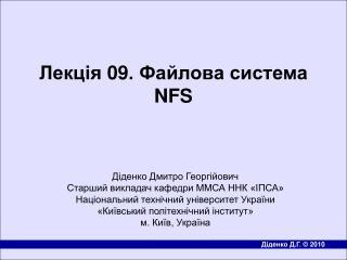 Лекція 09. Файлова система NFS