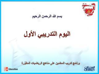 بسم الله الرحمن الرحيم اليوم التدريبي الأول