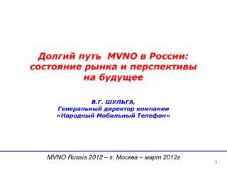 В.Г. ШУЛЬГА, Генеральный директор компании  «Народный Мобильный Телефон»