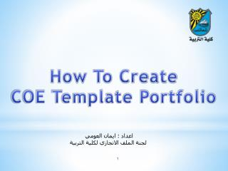 How To Create COE Template Portfolio