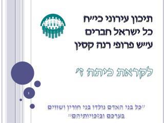 """תיכון עירוני כי""""ח כל ישראל חברים ע""""ש  פרופ ' רנה קסין"""