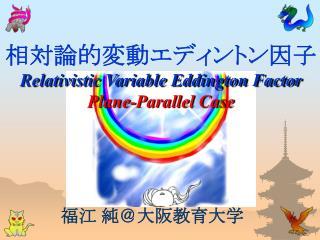 Relativistic Variable Eddington Factor Plane-Parallel Case