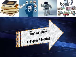 สื่อหลายมิติ  ( HyperMedia )