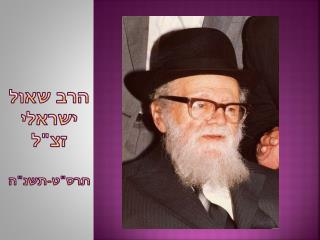 """הרב שאול ישראלי זצ""""ל תרס""""ט-תשנ""""ה"""