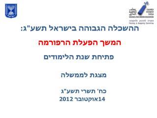 """ההשכלה  הגבוהה בישראל  תשע""""ג: המשך הפעלת הרפורמה  פתיחת שנת הלימודים"""