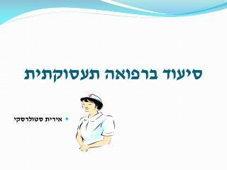 סיעוד ברפואה תעסוקתית