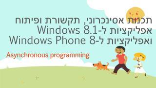 תכנות אסינכרוני, תקשורת ופיתוח אפליקציות ל- Windows 8.1  ואפליקציות ל- Windows Phone 8