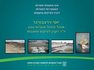 אגף מחצבות ומכרות המפקח על המכרות הקרן לשיקום מחצבות