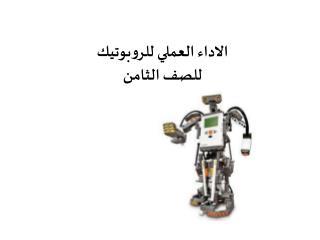 الاداء العملي للروبوتيك للصف الثامن