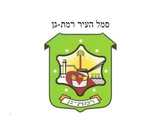 סמל העיר רמת-גן
