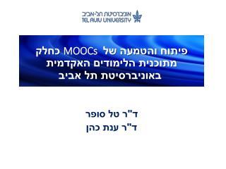 פיתוח והטמעה של  MOOCs   כחלק  מתוכנית הלימודים האקדמית  באוניברסיטת תל  אביב