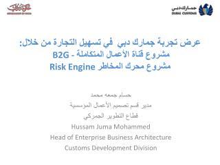حسام  جمعه محمد مدير قسم تصميم الأعمال  المؤسسية قطاع التطوير  الجمركي Hussam  Juma Mohammed