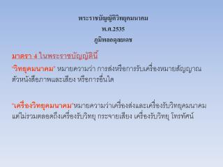 พระราชบัญญัติวิทยุคมนาคม พ.ศ. 2535 ภูมิพลอดุลยเดช