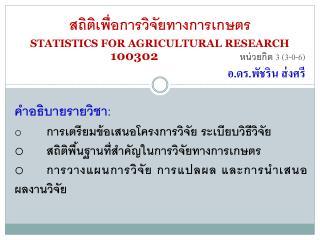 สถิติเพื่อการวิจัยทางการเกษตร STATISTICS FOR AGRICULTURAL RESEARCH 100302   หน่วย กิต 3 (3-0-6)