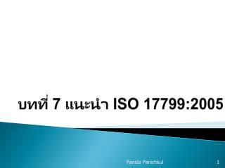 บทที่  7  แนะนำ  ISO 17799:2005