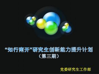 """""""知行南开"""" 研究生创新能力提升计划 (第三期)"""