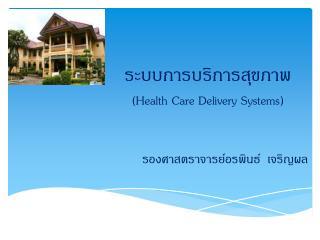 ระบบการบริการสุขภาพ  (Health Care Delivery Systems)