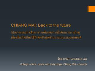 ???  CAMT Simulation Lab  College of Arts, media and technology, Chiang Mai university