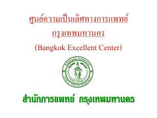 ศูนย์ความเป็นเลิศทางการแพทย์กรุงเทพมหานคร (Bangkok Excellent Center)